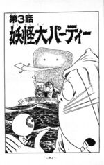 A grande festa youkai capa