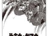 Yamata-no-Orochi (história)