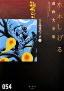 Coleção Completa Volume 54 Mangá de Aluguel Kappa no Sanpei Parte 2