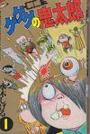 Shinpen GeGeGe no Kitaro Volume 1