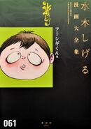 Coleção Completa Volume 61 Fushigi-kun e outros