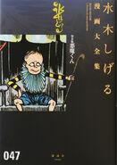 Coleção Completa Volume 47 Mangá de Aluguel Akuma-kun