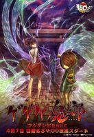 GeGeGe no Kitaro 2018 Anime Promotional Poster