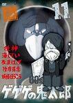 GeGeGe no Kitaro 60's DVD 11