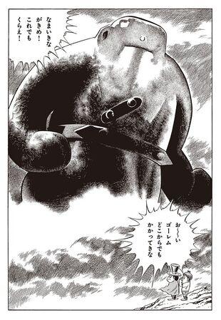 Akuma-kun