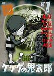 GeGeGe no Kitaro 60's DVD 07