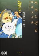 Coleção Completa Volume 60 Namake no Yotarō e outros