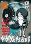 GeGeGe no Kitaro 60's DVD 09