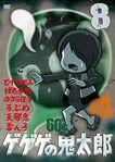 GeGeGe no Kitaro 60's DVD 08