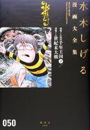 Coleção Completa Volume 50 O Retorno do Akuma-kun O Reino Milenar Parte 2 e Akuma-kun Guerra Final