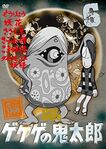 GeGeGe no Kitaro 60's DVD 06
