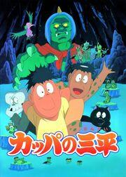 Kappa no Sanpei movie poster.jpg