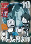 GeGeGe no Kitaro 60's DVD 10