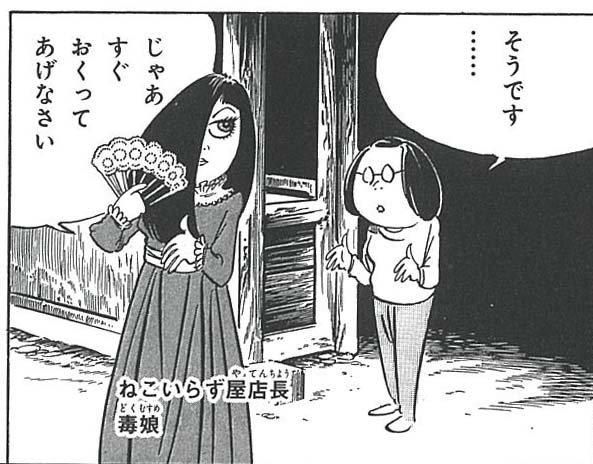 Doku-Musume