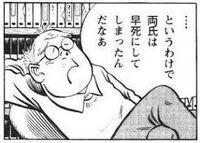 Mizuki character