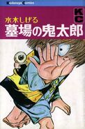 Habaka no Kitarō Volume 1