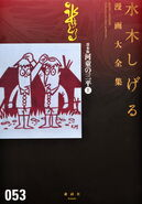 Coleção Completa Volume 53 Mangá de Aluguel Kappa no Sanpei Parte 1