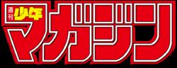 Shonen Magazine logo.png