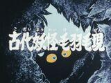 Anime de 1985/Episódio 17