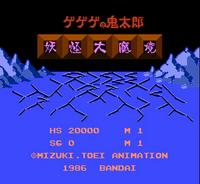 GeGeGe no Kitaro - Youkai Dai Makyou