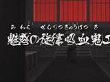 Anime de 2018/Episódio 56