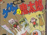 Shinpen GeGeGe no Kitarō