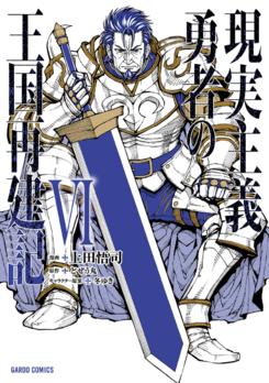 GSYnOS-Manga-v06-Cover.png