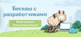 Беседы с разработчиками 16.04