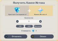 Кристаллы Сотворения интерфейс