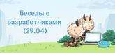 Беседы с разработчиками 29.04