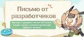 Беседы с разработчиками 30.07