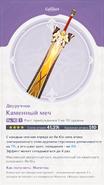 Карточка оружия Каменный меч
