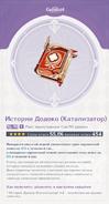 Карточка оружия Истории Додоко