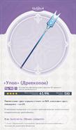 Карточка оружия «Улов»