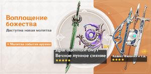 Воплощение божества/2021-09-21