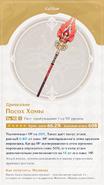 Карточка оружия Посох Хомы