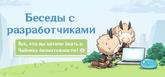 Беседы с разработчиками 17.04