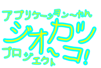 Geokatsu~ko! Season One Logo Japanese.PNG