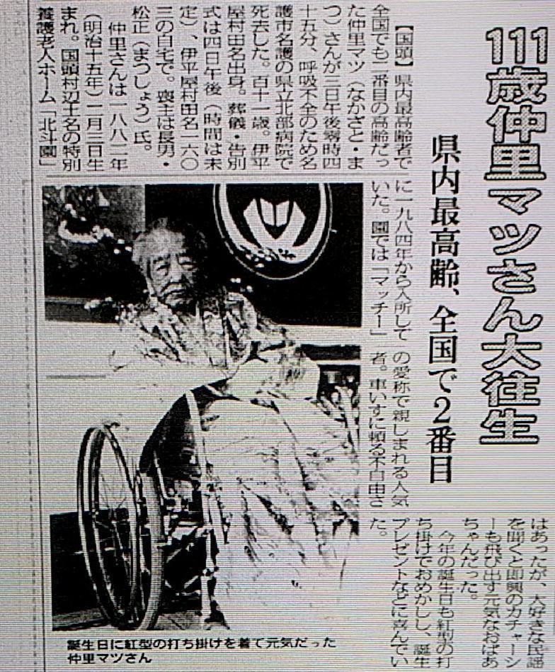 Matsu Nakazato