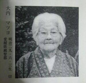Matsuyo Ouchi