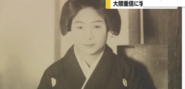 Nakachi as young woman.