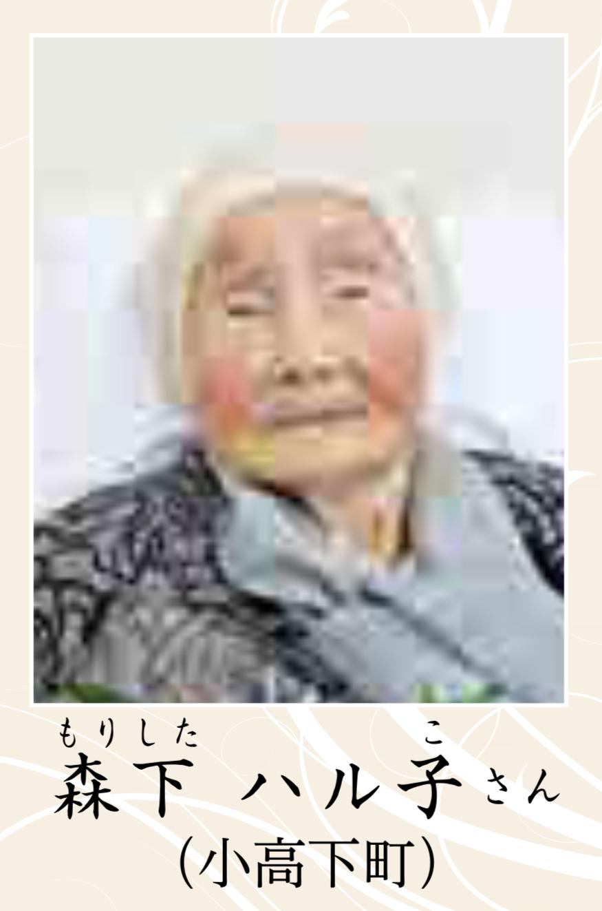 Haruko Morishita