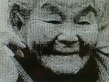 Ine Tsugawa
