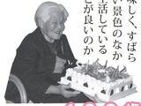 Toshiko Yamamoto