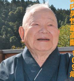 Satoru Tomizawa