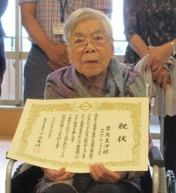 Mitsu Toshima