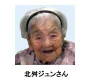 Jun Kitamasu
