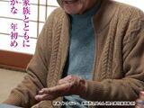 Torinosuke Iida