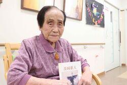 Shina Seki