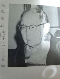 Momu Okuma 1874-1984 aged 100.jpg